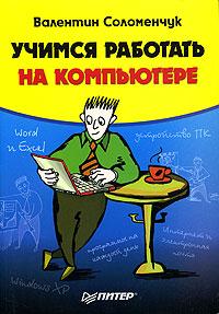 Обложка книги Учимся работать на компьютере