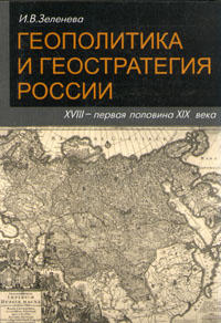 Источник: Зеленева И. В., Геополитика и геостратегия России XVIII - первая половина XIX века