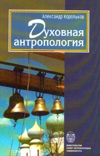 Обложка книги Духовная антропология