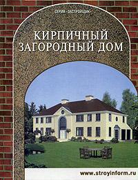 Обложка книги Кирпичный загородный дом