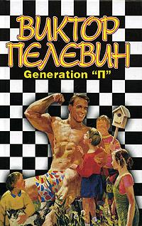 """Обложка книги Generation """"П"""""""