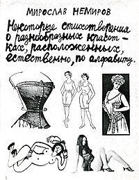 Источник: Немиров Мирослав, Некоторые стихотворения о разнообразных красотках, расположенных, естественно, по алфавиту