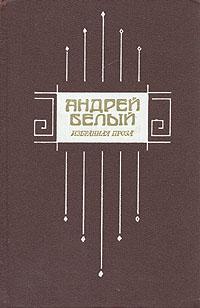 """обложка книги """"Андрей Белый. Избранная проза"""""""