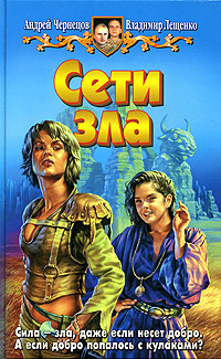 Обложка книги Сети зла