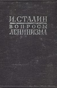 Источник: Сталин И., Вопросы ленинизма