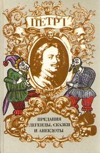 Скачать Петр I. Предания, легенды, сказки и анекдоты Настоящий сборник объединяет фольклорные понятно и грамотно