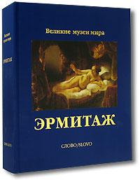 Обложка книги Эрмитаж (коллекционное издание)