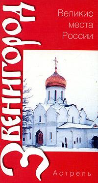 Обложка книги Звенигород