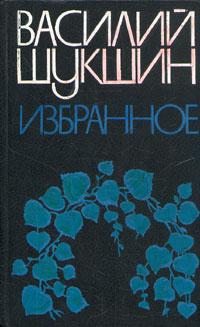 Василий Шукшин. Избранное