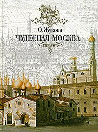 Обложка книги Чудесная Москва