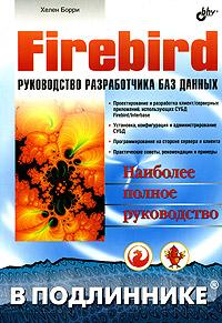 Скачать Firebird руководство разработчика баз данных. бесплатно Хелен Борри