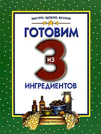 Обложка книги Готовим из 3 ингредиентов