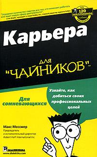 """Обложка книги Карьера для """"чайников"""""""