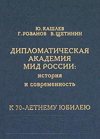 Обложка книги Дипломатическая академия МИД России: история и современность