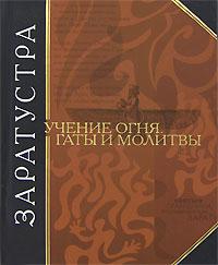 Обложка книги Учение огня. Гаты и молитвы