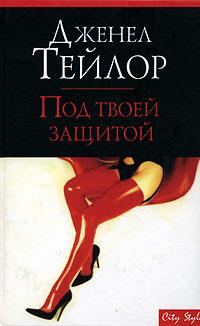 Обложка книги Под твоей защитой