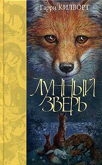 Обложка книги Лунный зверь