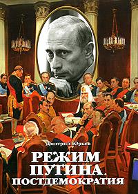Обложка книги Режим Путина. Постдемократия