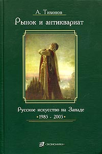 Скачать Рынок и антиквариат Русское искусство А Тихонов новая очень хорошо