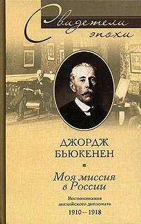 Обложка книги Моя миссия в России. Воспоминания английского дипломата. 1910-1918