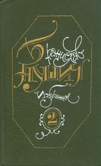 Источник: Нушич Бранислав, Бранислав Нушич. Избранное в трех томах. Том 2