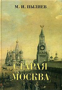 Источник: Пыляев М. И., Старая Москва. Рассказы из былой жизни первопрестольной столицы