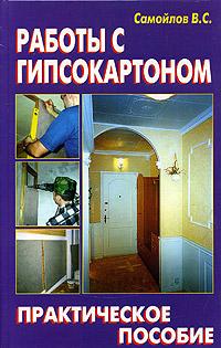 Обложка книги Работы с гипсокартоном