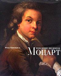 Обложка книги Рождение шедевров. Моцарт