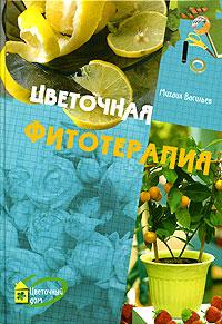 Скачать Цветочная фитотерапия бесплатно Михаил Васильев