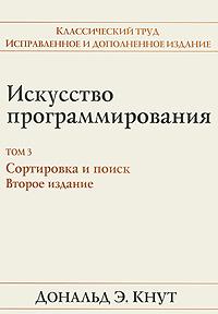 Обложка книги Искусство программирования. Том 3. Сортировка и поиск