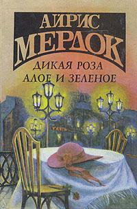 Айрис Мердок. Комплект из 4 книг. Дикая роза. Алое и зеленое