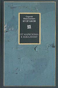 От марксизма к идеализму. Статьи и рецензии. 1895-1903