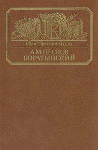 Обложка книги Боратынский