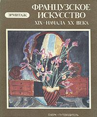 Источник: Костеневич А. Г.. Французское искусство XIX-начала XX века