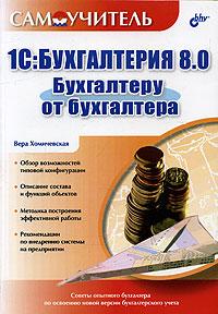 Обложка книги 1С:Бухгалтерия 8.0. Бухгалтеру от бухгалтера. Самоучитель