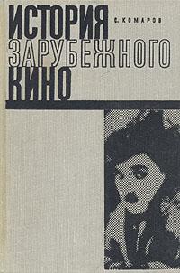 Источник: Комаров С., История зарубежного кино. Немое кино