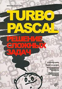 Обложка книги Turbo Pascal. Решение сложных задач
