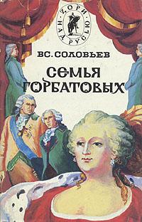 Скачать легко и авторитетно load Семья Горбатовых В двух томах Вс Соловьев