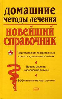 Обложка книги Домашние методы лечения. Новейший справочник