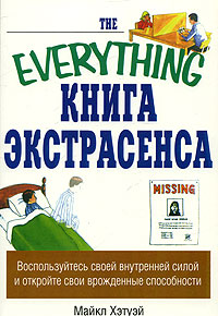Скачать Книга экстрасенса бесплатно Майкл Хэтуэй