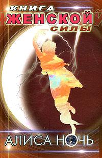 Обложка книги Книга женской силы
