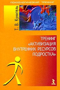 """Обложка книги Тренинг """"Активизация внутренних ресурсов подростка"""""""