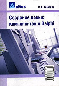 Создание новых компонентов в Delphi