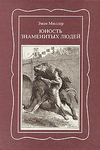 Обложка книги Юность знаменитых людей