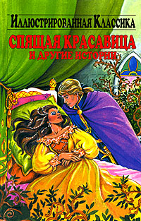 Обложка книги Спящая красавица и другие истории
