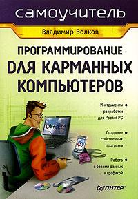 Обложка книги Программирование для карманных компьютеров