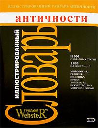 Обложка книги Иллюстрированный словарь античности