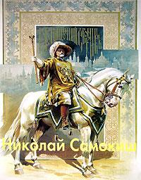 Обложка книги Николай Самокиш