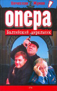 Обложка книги Балтийский цирюльник