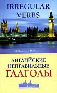 В. Ф. Шпаковский, И. В. Шпаковская. Английские неправильные глаголы.